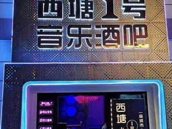 西塘1号音乐酒吧