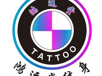 鸿运堂纹身2店  老传统,新传统