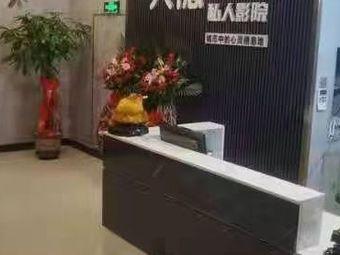 大隐私人影院(玉田广场店)