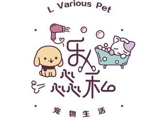乐惢私宠物生活