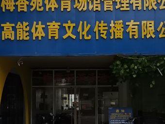 梅香苑游泳中心(梅香苑店)