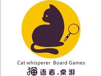 猫语者桌游