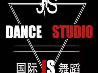 JS舞蹈爵士舞·全国连锁品牌(二七广场总店)