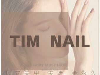 Tim nail ティム纯日式美甲美睫定制の培训