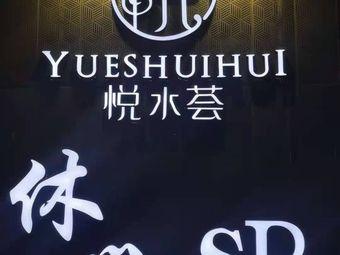 悦水荟休闲spa