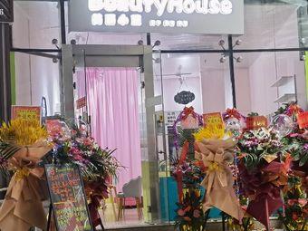 Beauty House美丽小屋美甲美睫美容