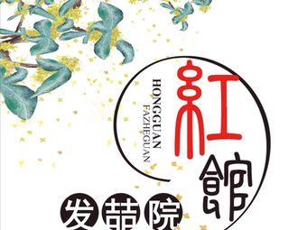红馆·发喆院(新区小白楼店)