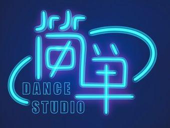 简单生活舞蹈工作室(星沙方略店)