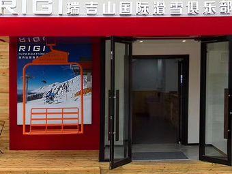 瑞吉山国际滑雪俱乐部