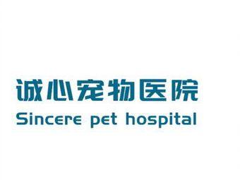 诚心宠物医院