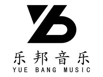 乐邦琴行(腾飞路店)