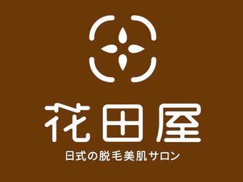 日本·花田屋专业脱毛美肌沙龙