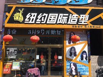 纽约国际造型(朝阳西路店)