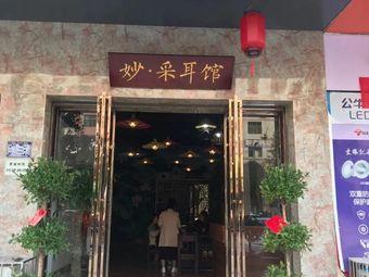 妙采耳馆(3分店)