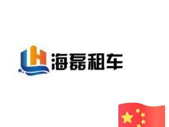 海磊租车(邯郸分公司)