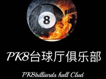 PK8台球俱乐部(回龙庙店)