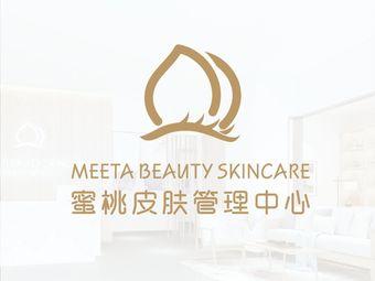 Meeta Beauty蜜桃皮肤管理美颜中心(昆城国贸店)