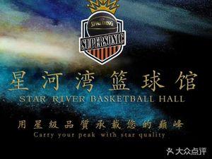 超音速篮球俱乐部
