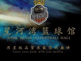 超音速篮球俱乐部(星河湾酒店体育馆店)