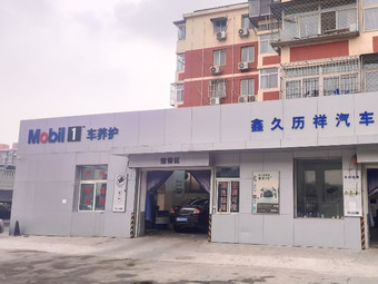 鑫久历祥汽车服务中心