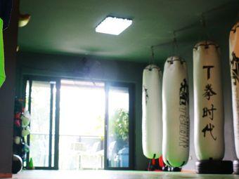 T拳时代国际搏击俱乐部
