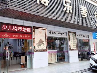 博乐琴行(湛江总店)