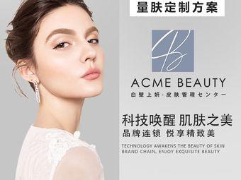 白壁上妍·日式皮肤管理