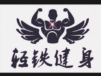 江阴轻铁健身私人工作室