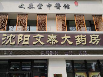 文泰堂中医馆