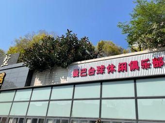 曼巴台球棋牌休闲俱乐部(燃橙形馆店)