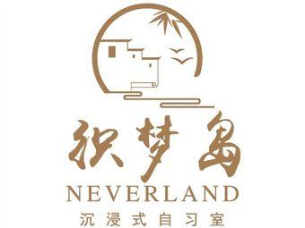 Neverland织梦岛沉浸式自习室(府秀江南店)