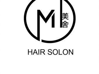 美舍  hair salon