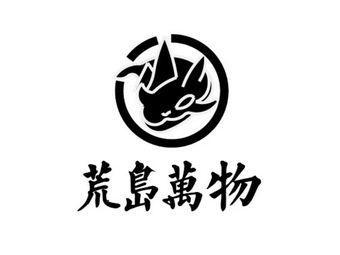 荒岛万物沉浸空间(武安店)