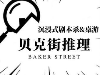 baker street贝克街剧本杀