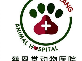 慈恩堂动物医院
