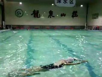 龙泉山庄游泳馆