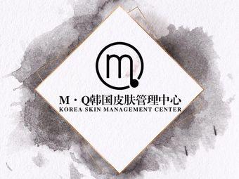 MQ皮肤管理中心