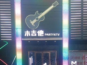 木吉他PARTYKTV