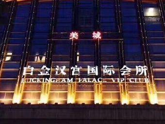白金汉宫KTV(海虞北路店)