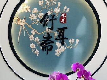 舒耳斋采耳(大丰店)