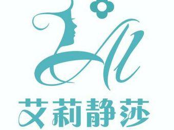 艾莉静莎专业祛痘美容护肤中心(开发区御润财富城店)