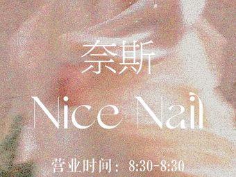 Nice日式美甲美睫青春化皮肤管理(汽车厂店)