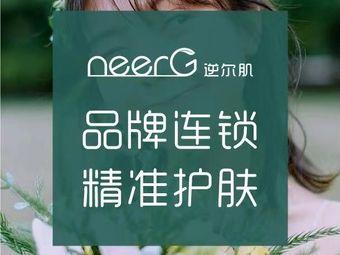 neerG逆尔肌皮肤管理中心(绍兴店)