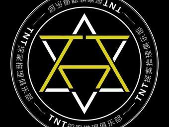 TNT剧本推理俱乐部