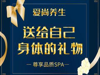 爱尚养生SPA·定制(青秀东盟店)