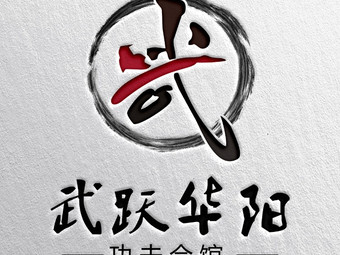 武跃华阳功夫会馆