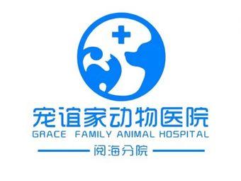 宁夏宠谊家动物医院(阅海分院)