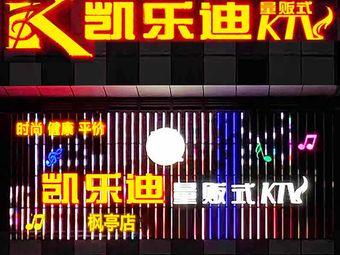 凯乐迪量贩式KTV(枫亭店)