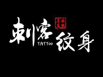 蚌埠刺客纹身