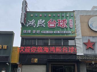 鸿熙台球俱乐部